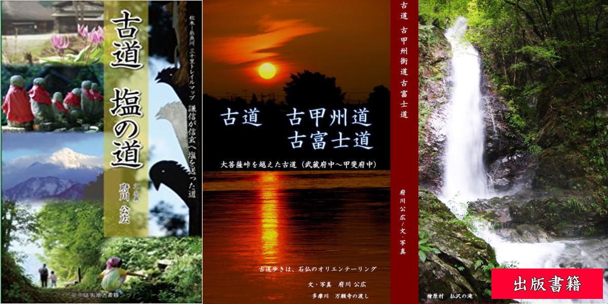 古道出版書籍